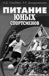 Гольберг Н.Д., Дондуковская Р.Р. Питание юных спортсменов